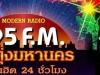 [Chart] – F.M. 95.00 MHz ลูกทุ่งมหานคร มหานครชาร์ต – ประจำวันอาทิตย์ที่ 03 มกราคม2556