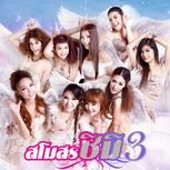 AL2586_Chimi3_153_153px
