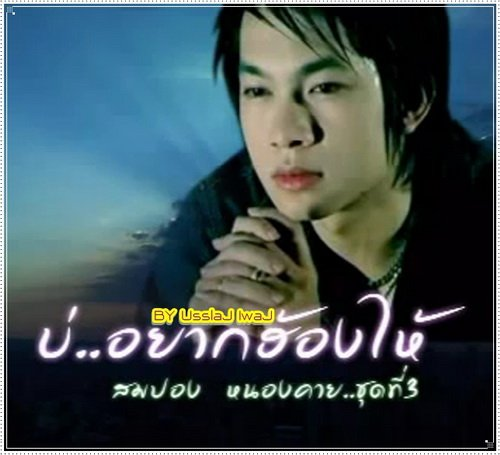 sompong